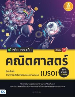 หน้าปก-เตรียมสอบเข้ม-คณิตศาสตร์-คัดเลือกวิทยาศาสตร์โอลิมปิกวิชาการijso-ookbee