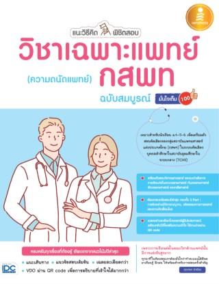 หน้าปก-แนะวิธีคิดพิชิตสอบวิชาเฉพาะแพทย์-กสพท-ความถนัดแพทย์ฉสมบูรณ์-ookbee