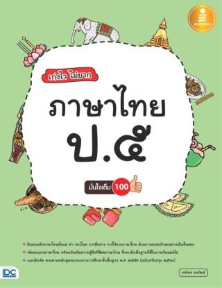 เก่งไวไม่ยาก-ภาษาไทย-ป5-หน้าปก-ookbee