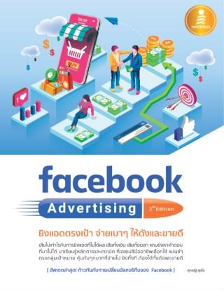 หน้าปก-facebook-advertising-2nd-edition-ยิงแอดตรงเป้า-จ่ายเบาๆ-ให้ดังและขายดี-ookbee