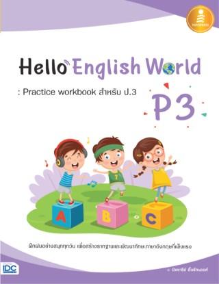 หน้าปก-hello-english-world-p3-practice-workbook-สำหรับ-ป3-ookbee