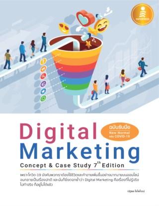 หน้าปก-digital-marketing-conceptcase-study-7th-edition-ookbee