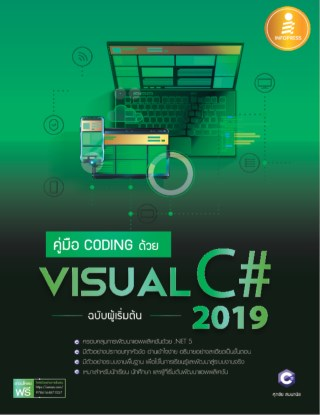 หน้าปก-คู่มือ-coding-ด้วย-visual-visual-c-2019-ฉผู้เริ่มต้น-ookbee