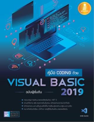 หน้าปก-คู่มือ-coding-ด้วย-visual-basic-2019-ฉผู้เริ่มต้น-ookbee