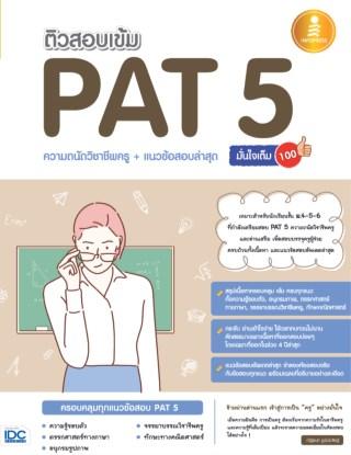 หน้าปก-ติวสอบเข้ม-pat-5-ความถนัดวิชาชีพครู-แนวข้อสอบล่าสุด-มั่นใจเต็ม-100-ookbee