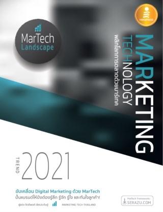 marketing-technology-trend-2021-พลิกโลกการตลาดด้วยมาร์เทค-หน้าปก-ookbee