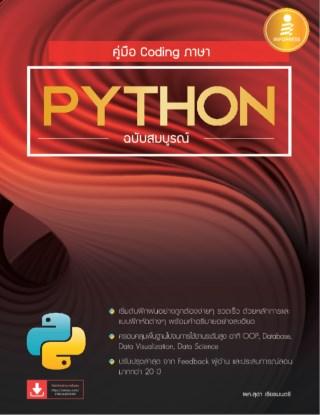 หน้าปก-คู่มือ-coding-ภาษา-python-ฉบับสมบูรณ์-ookbee