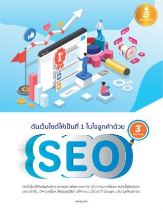ดันเว็บไซต์ให้เป็นที่-1-ในใจลูกค้าด้วย-seo-3rd-edition-หน้าปก-ookbee