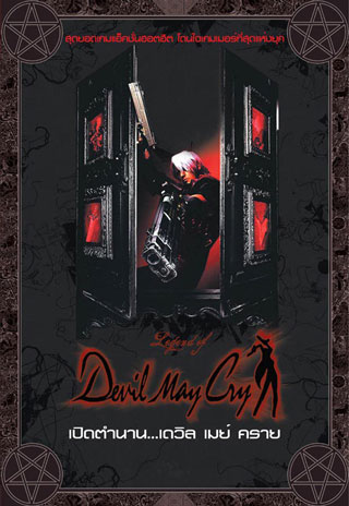 เปิดตำนานdevil-may-cry-หน้าปก-ookbee