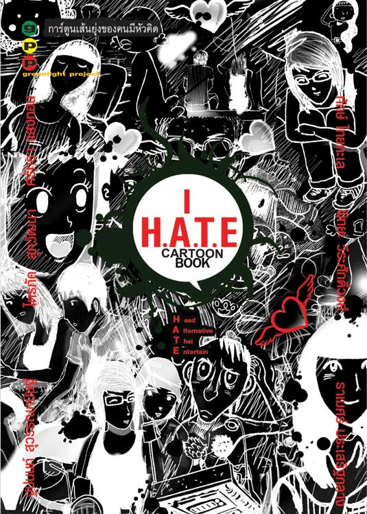 หน้าปก-i-hate-cartoon-book-ookbee