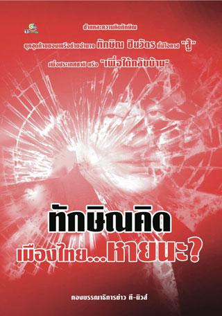 หน้าปก-ทักษิณคิด-เมืองไทยหายนะ-ookbee