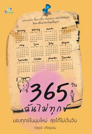 หน้าปก-365-วันฉันไม่ทุกข์-epub-ookbee