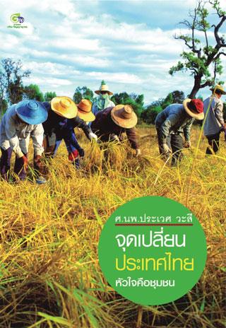 จุดเปลี่ยนประเทศไทย-หัวใจคือชุมชน-หน้าปก-ookbee