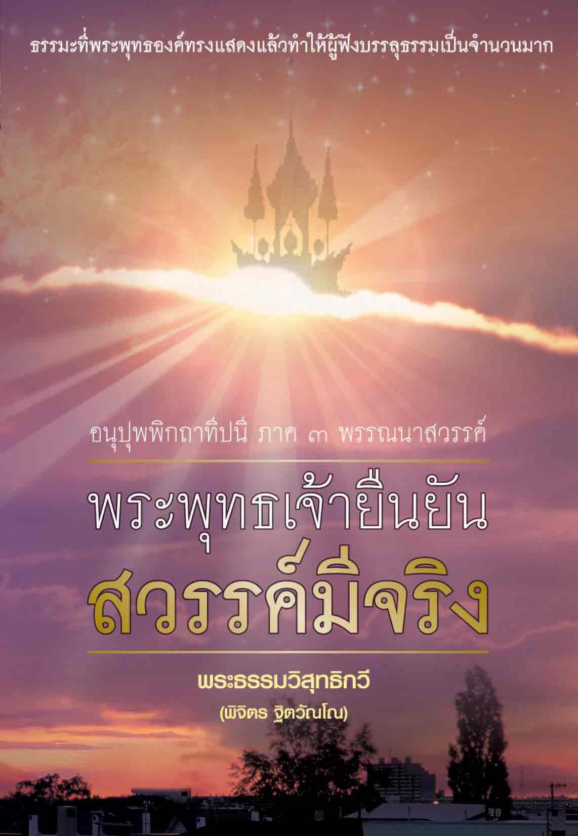 พระพุทธเจ้า-ยืนยัน-สวรรค์มีจจริง-หน้าปก-ookbee