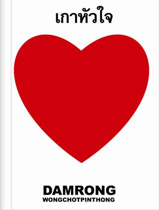 เกาหัวใจ-หน้าปก-ookbee