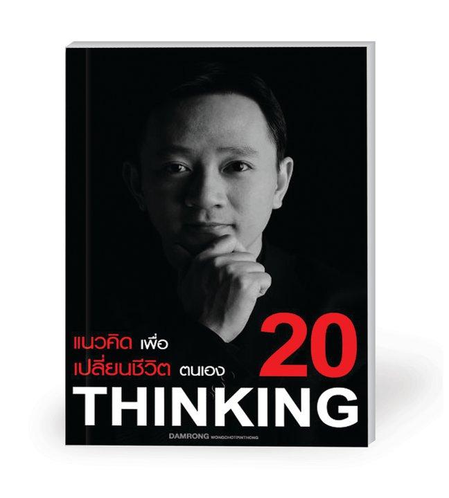 20-แนวคิด-เพื่อเปลี่ยนชีวิตตนเอง-หน้าปก-ookbee