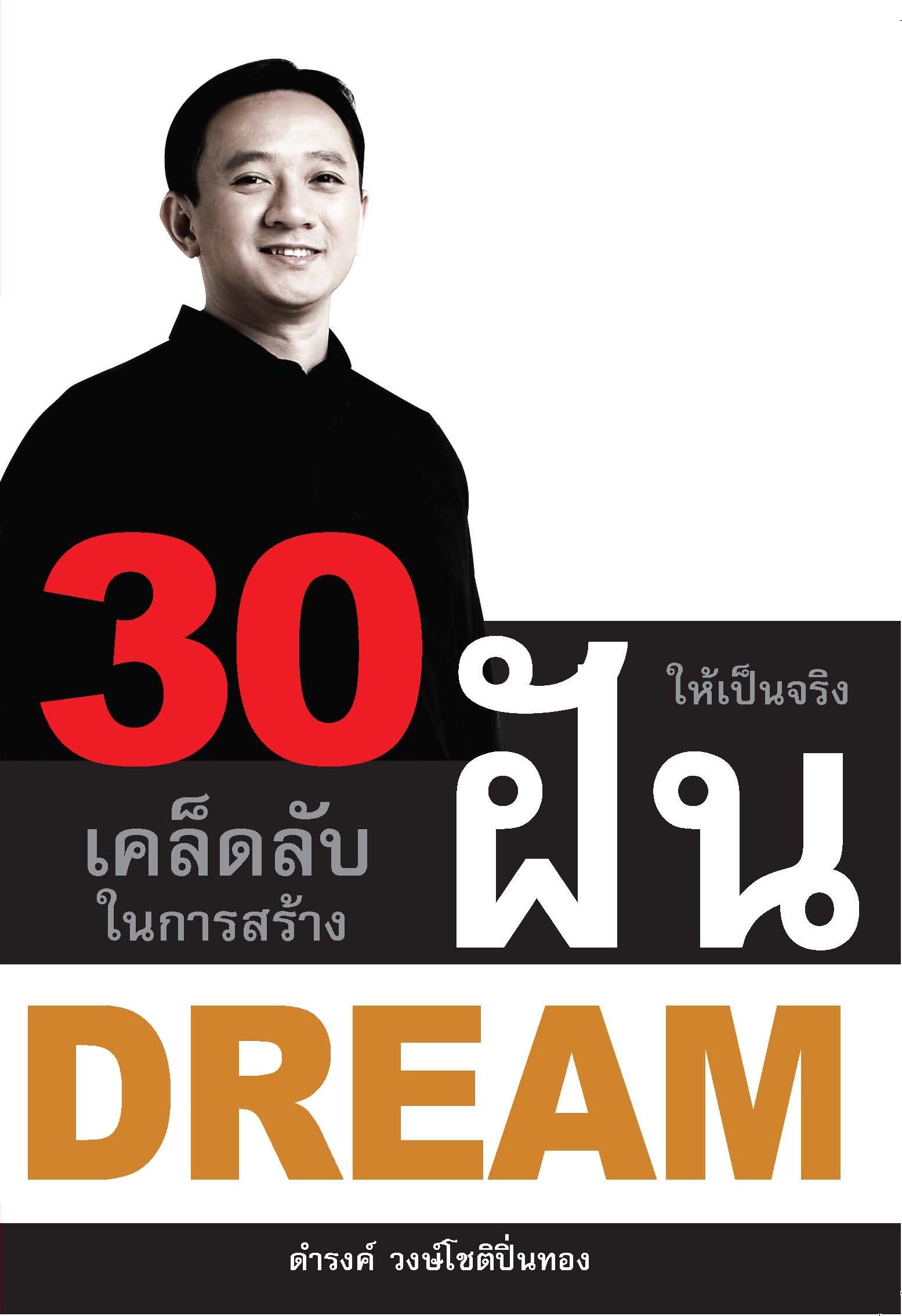 30-เคล็ดลับ-ในการสร้างฝันให้เป็นจริง-หน้าปก-ookbee