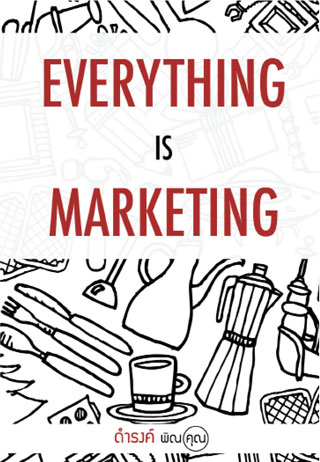 everything-is-marketing-เรื่องเล่าเกาตลาด-หน้าปก-ookbee