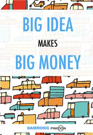 big-idea-makes-big-money-เรื่องเล่าเกาธุรกิจ-หน้าปก-ookbee