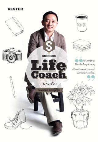life-coach-จังหวะชีวิต-หน้าปก-ookbee