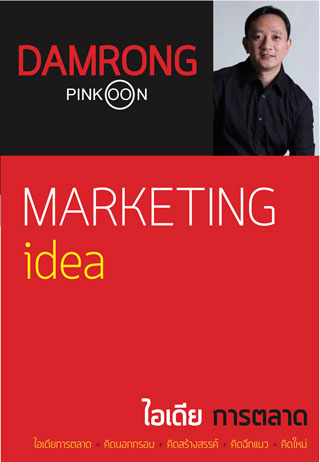 marketing-idea-ไอเดียการตลาด-หน้าปก-ookbee