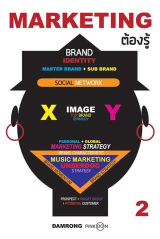 marketing-ต้องรู้-หน้าปก-ookbee