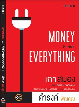 money-is-not-everything-เกาสมอง-ตอน-สิ่งมีค่ามากกว่าเงิน-หน้าปก-ookbee