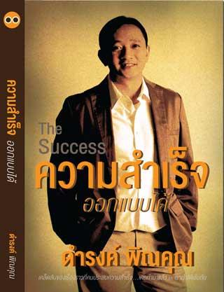 หน้าปก-the-success-ความสำเร็จออกแบบได้-ookbee