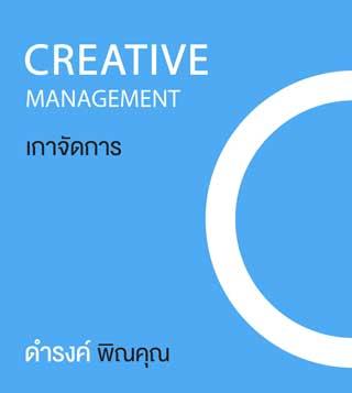 หน้าปก-เกาจัดการ-creative-management-ookbee