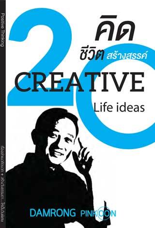 หน้าปก-20-คิดชีวิตสร้างสรรค์-ookbee