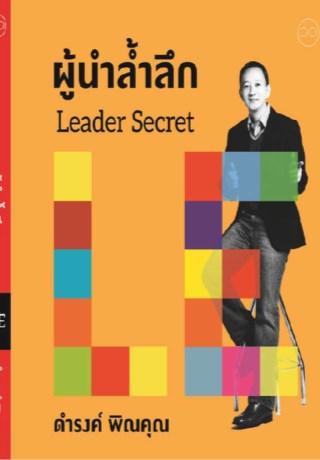 หน้าปก-ผู้นำล้ำลึก-leader-secret-ookbee