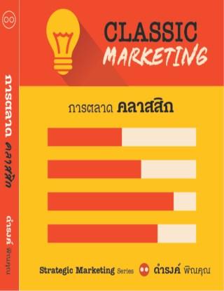 หน้าปก-การตลาดคลาสสิก-clssic-marketing-ookbee