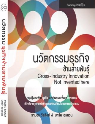 หน้าปก-นวัตกรรมธุรกิจข้ามสายพันธุ์-ookbee
