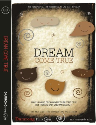 หน้าปก-dream-come-true-ookbee