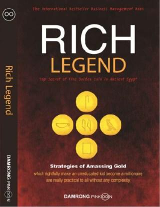 หน้าปก-rich-legend-ookbee