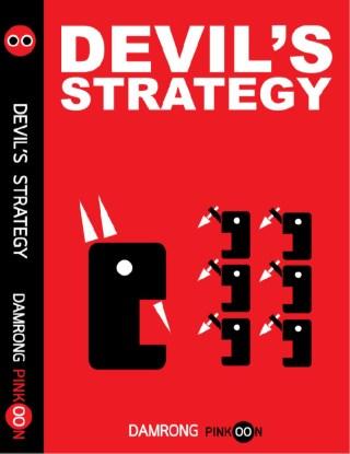 หน้าปก-devils-strategy-ookbee