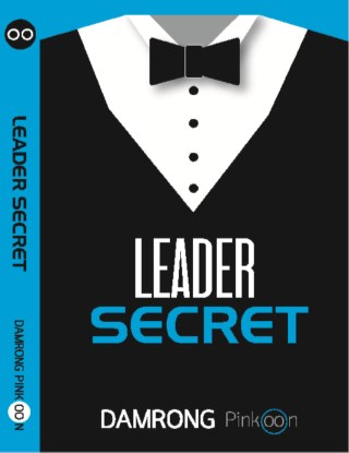 หน้าปก-leader-secret-ookbee