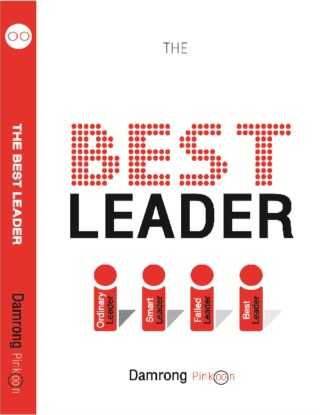 หน้าปก-the-best-leader-ookbee