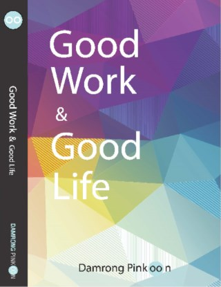 หน้าปก-good-work-good-life-ookbee
