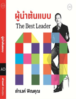 หน้าปก-ผู้นำต้นแบบ-ookbee