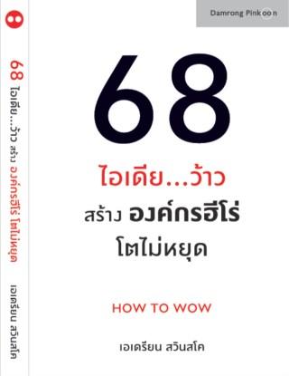 หน้าปก-68-ไอเดียว้าว-สร้างองค์กรฮีโร่-โตไม่หยุด-ookbee