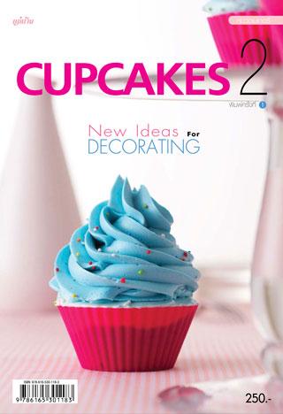 หน้าปก-cupcakes-2-ookbee