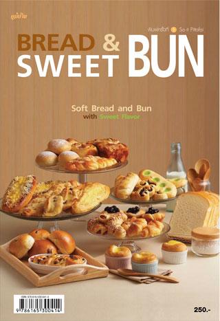 หน้าปก-bread-sweet-bun-ookbee