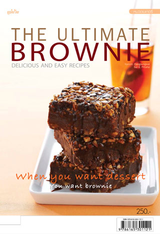 หน้าปก-the-ultimate-brownie-ookbee