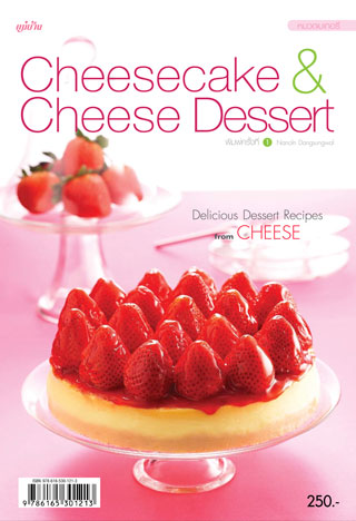 cheesecake-cheese-dessert-หน้าปก-ookbee