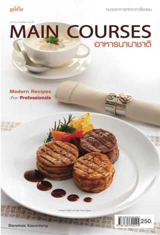 หน้าปก-main-courses-อาหารนานาชาติ-ookbee