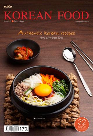 หน้าปก-korean-food-ookbee