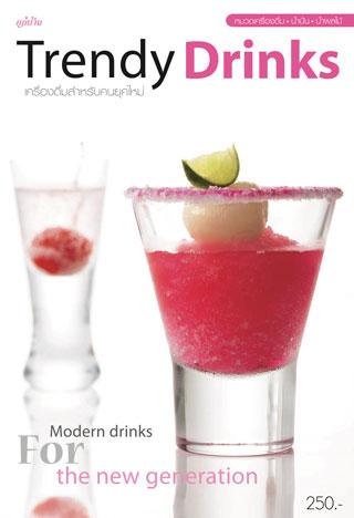หน้าปก-trendy-drinks-เครื่องดื่มสำหรับคนยุคใหม่-ookbee