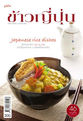 ข้าวญี่ปุ่น-หน้าปก-ookbee