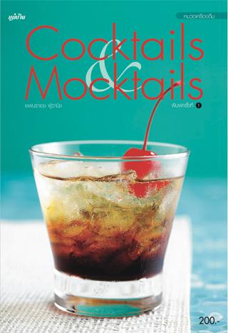 หน้าปก-cocktailmocktails-ookbee